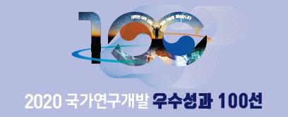 2020 국가연구개발 우수성과 100선