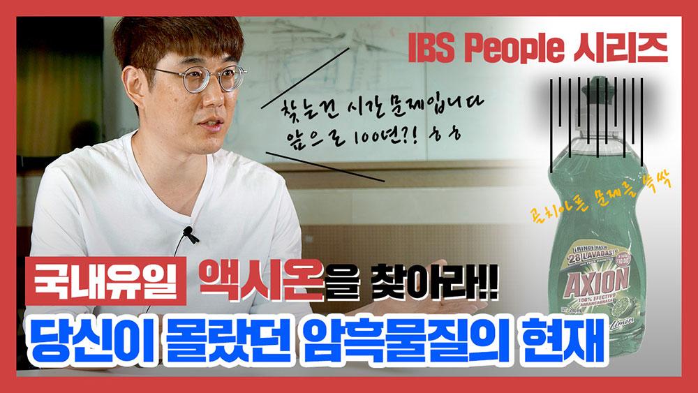 [IBS People_이수형 연구위원 편] 영상으로 보기