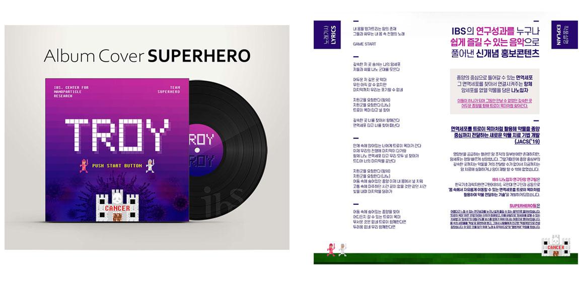 슈퍼히어로팀이 제작한 앨범 자켓 및 설명자료