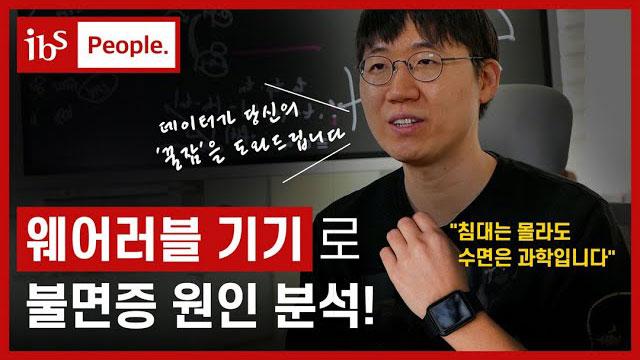 [IBS People_박성규 선임연구원 편] 영상으로 보기