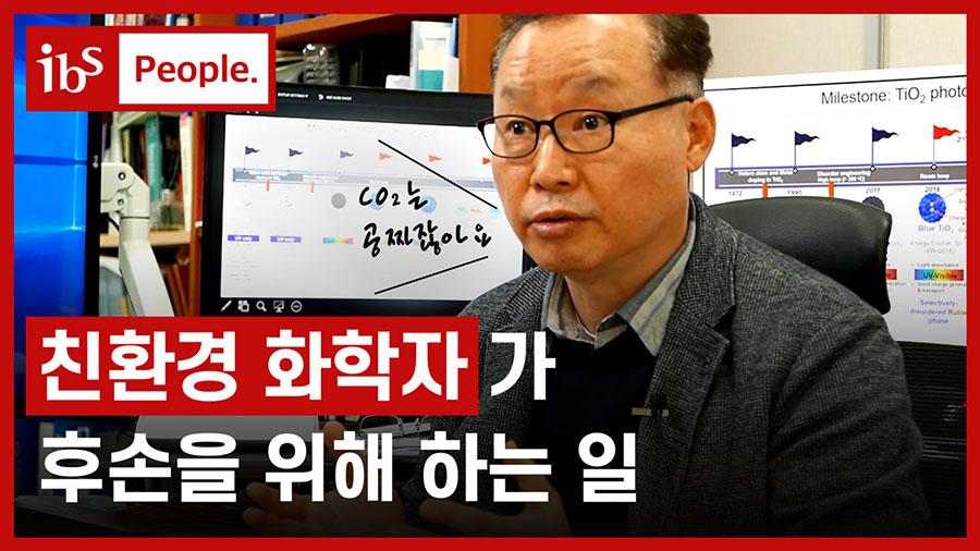 [IBS People_이효영 나노구조물리 연구단 부연구단장 편] 영상으로 보기