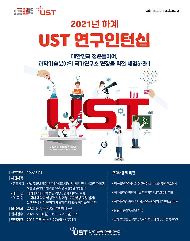2021년 하계 UST 연구인턴십 모집 안내