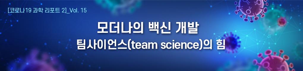 [코로나19 과학 리포트 2]_Vol.15 모더나의 백신 개발 : 팀사이언스(team science)의 힘