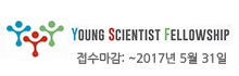 IBS Young Scientist Fellowship 모집. 2017년 5월 31일까지